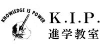 K.I.P進学教室新大久保校の画像